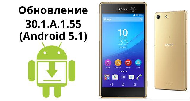 вышло обновление Android 5.1 30.1.A.1.55 и 30.1.B.1.55) для Xperia M5 и Xperia M5 Dual