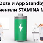 Режим STAMINA таки убрали из Android 6.0 для Xperia