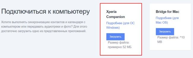 программа Xperia Companion скачать и установить