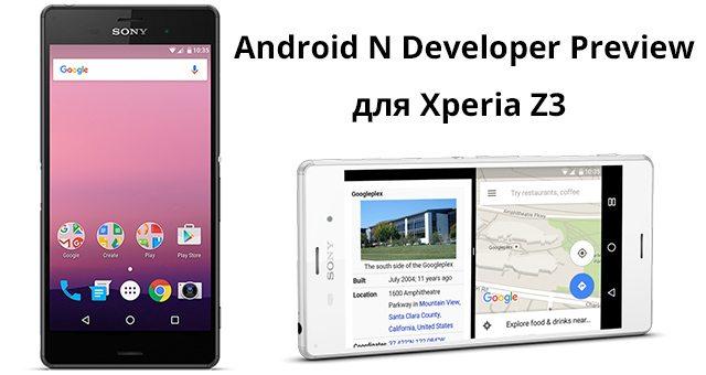 Android N Developer Preview для Sony Xperia Z3 - скачать и установить