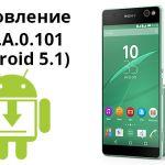 Небольшое обновление Android 5.1 (29.1.A.0.101) на Xperia C5 Ultra