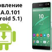 вышло обновление Android 5.1 (29.1.A.0.101) для Xperia C5 Ultra и (29.1.B.0.101) на Xperia C5 Ultra Dual