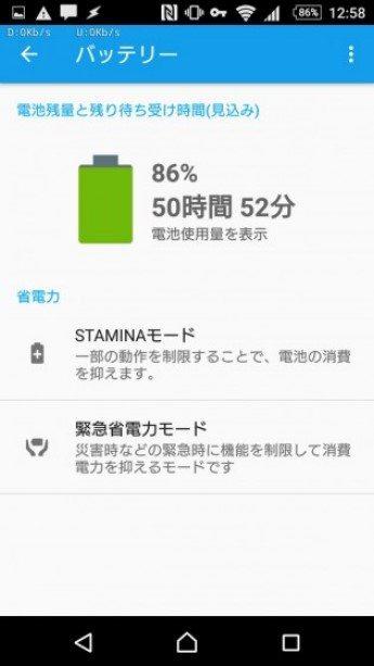 stamina вернули в Xperia Z5 Z4 на Marshmallow