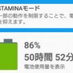 Sony вернули STAMINA в прошивке Marshmallow на Xperia Z5 и Z4 в Японии