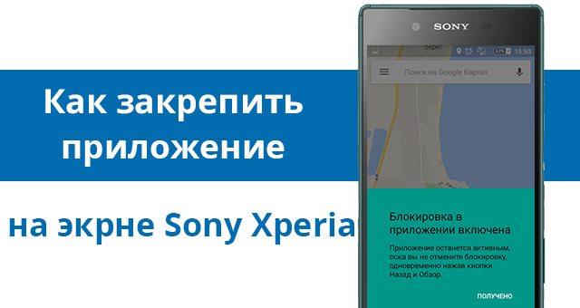 как закрепить приложение на экране Сони Иксперия смартфона и планшета