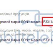 модель Sony Xperia E5 F3311 сертифицирована в России