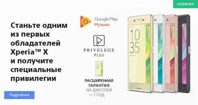 российская цена Sony Xperia X и X Dual - купить смартфон по предзаказу