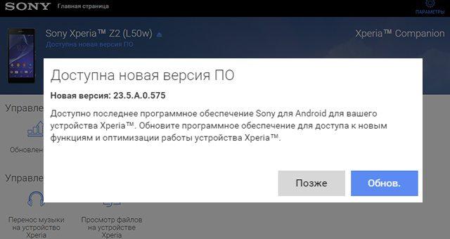 обновление 23.5.A.0.575 вышло на Xperia Z2 и Z3