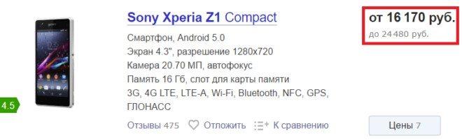 восстановленный Sony Xperia с AliExpress