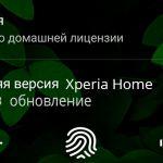 Вышел Xperia Home 10.0.A.0.53 с исправлением разных ошибок