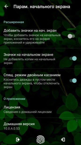 скачать Xperia Home 10.0.A.0.53