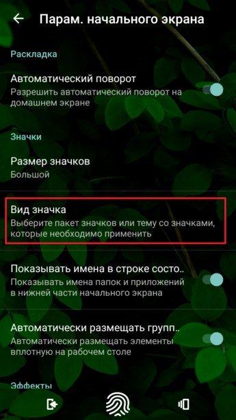 как изменить иконки на Sony Xperia