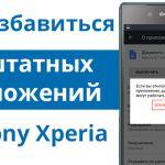 Избавляемся от ненужных стандартных приложений на Sony Xperia