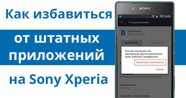 как убрать, удалить, отключить ненужные приложения Sony Xperia