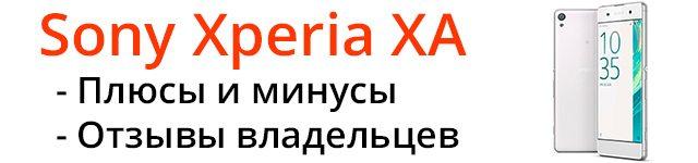 Sony Xperia XA (Dual) отзывы
