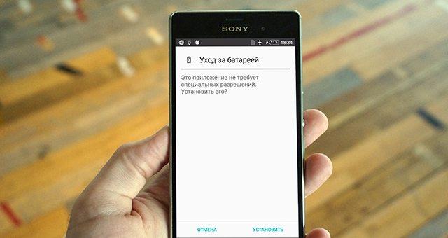скачать и установить приложение Уход за батареей от Xperia XZ