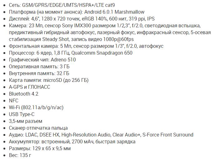 Sony Xperia X Compact харктеристики