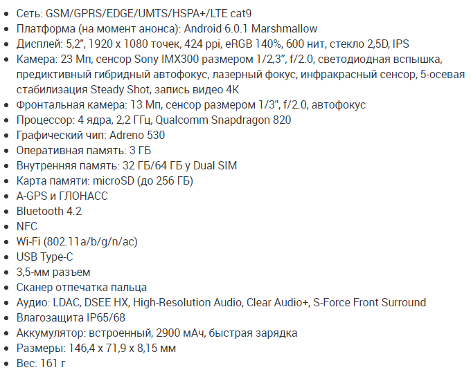 sony xperia xz технические параметры