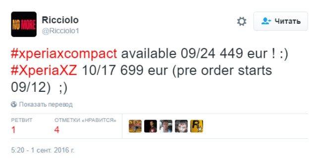 цена и дата продаж Xperia XZ и Xperia X Compact в Европе