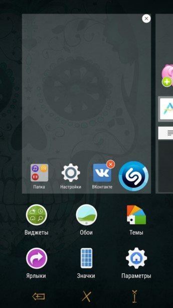 Xperia Home Beta 10.2.A.2.10 скачать бесплатно