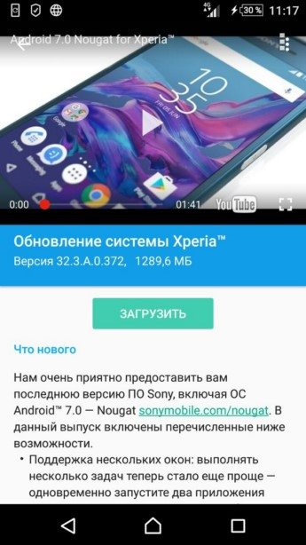 Android 7.0  32.3.A.0.372 на Xperia Z5