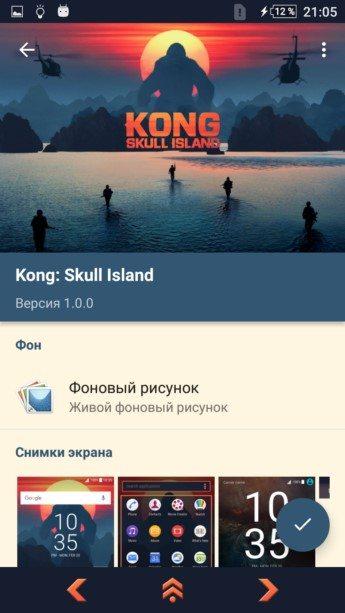 тема Kong: Skull Island на Sony Xperia
