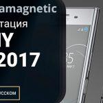 Презентация Sony на IFA 2017 – прямая трансляция diamagnetic