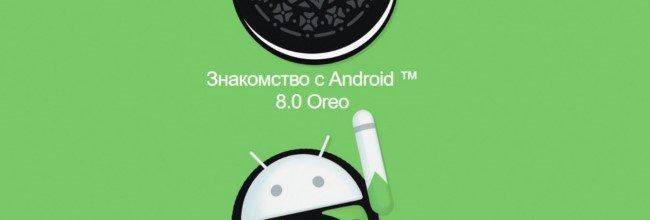 нововведения в Xperia XZ Premium Android 8.0 47.1.A.3.254
