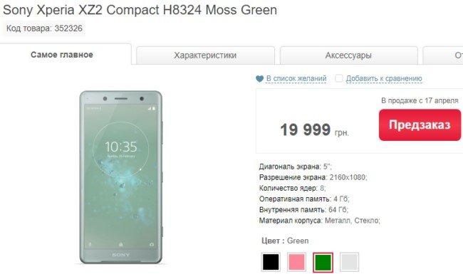 украинские цены Xperia XZ2 и XZ2 Comapct